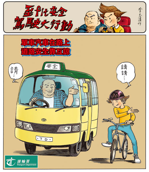 單車汽車在路上,道路安全靠互諒 / Cars on the road with bicycles, road safety through mutual understanding