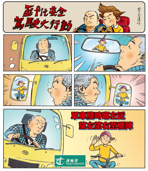 單車隨時喺左近,望左望右至穩陣 / Cyclists at junctions. look left, look right to be cautious