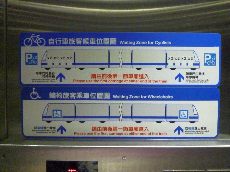 捷運(地鐵)站內的電梯內有告示指示騎單車乘客的候車位置。